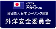 09JSAF外洋安全委員会